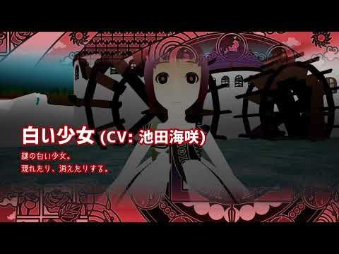 3Dアニメーションノベルゲーム『マヨナカ・ガラン』リリース告知PV